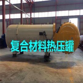 浙江大型航空制品热压罐定做厂家