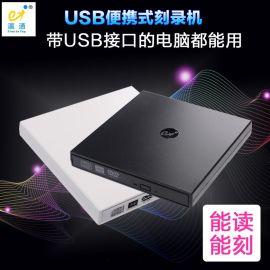 瀛通 USB外接DVD刻錄機 臺式機外接光碟機