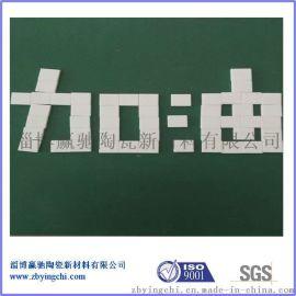 淄博厂家直供92%、95%氧化铝耐磨陶瓷片高铝衬片