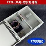 FTTH1分12芯光缆分纤箱