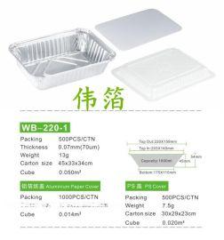 厂家直销 一1000ml铝箔餐盒 锡纸盒 外卖打包餐盒 环保饭盒 配PS防雾盖WB220-1