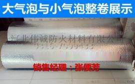 彩钢结构隔隔热气泡膜价格