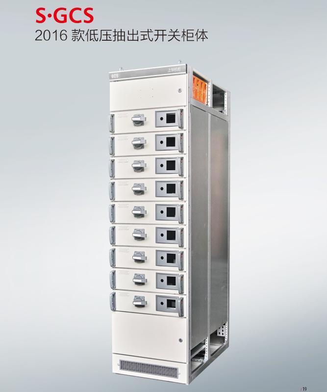 厂家直销 低压开关柜 高压开关柜GCS型低压抽出式柜体上华电气