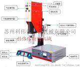 筆記本專用電源外殼焊接機超聲波熔接機