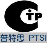 深圳PTSI提供专业家电类产品GOST认证服务