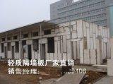 發泡水泥隔牆板grc輕質複合板隔牆板 北京防火隔音隔牆板
