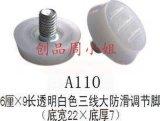 云南家具支撑脚产品推介 A110白色防滑调节脚