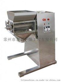 江苏厂家供应YK160 系列摇摆式颗粒制粒机