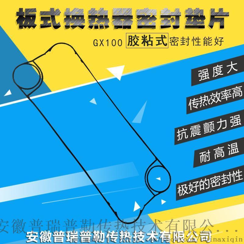 供应TRANTER传特 GX100 胶粘板式换热器密封垫片