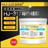 汇巨胶粘HJ-317 导热硅胶 电子胶导热绝缘供应厂家