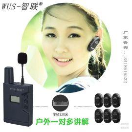 无线团队语音导览器同声一对多导游系统