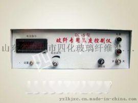 玻璃纤维拉丝机玻璃纤维设备拉丝机温控仪