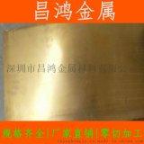 【昌鸿金属】厂家直销H62黄铜板、H65黄铜板、C2680黄铜板规格齐全 可定制切割