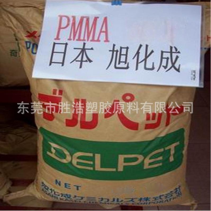 抗化學性PMMA 旭化成 560F 高流動 耐候性