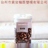 0.8L密封罐新型方形易扣罐