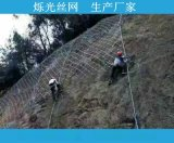 河南防落石护山网 sns柔性防止水土流失钢丝绳网