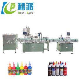 广告颜料 水彩颜料 手指画颜料灌装机 液体灌装生产线