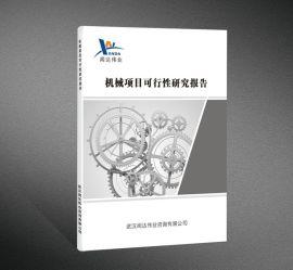 可研报告--编写宜昌远安县可行性研究报告