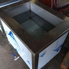 专业生产 佛山超声波清洗机 工业专用除油除蜡除锈无死角清洗设备