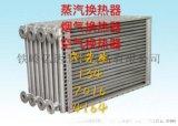 遼寧錦州空氣換熱器蒸汽換熱器