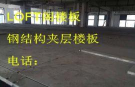 邢臺loft鋼結構樓層板擋市面/復式閣樓板成大器