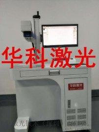 中山 大浪 激光打标机 专业生产镭雕机 镭射机
