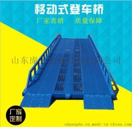 厂家供应安徽 移动登车桥 电动液压叉车过桥 载8吨