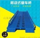 廠家供應安徽 移動登車橋 電動液壓叉車過橋 載8噸