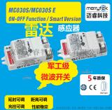吸頂燈微波感應智慧照明開關5.8G 人體雷達平板燈具感應器MC030S