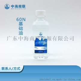 60N基础油三类基础油