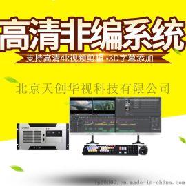 非线性编辑系统 影视后期剪辑设备  短片制作设备