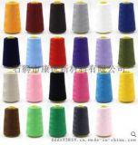 涤纶缝纫线家用宝塔线 DIY缝纫机线 尼龙棉缝纫线