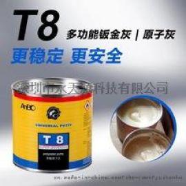 T8汽车钣金灰原子灰多功能凹陷修补腻子耐汽车高温原子灰4kg