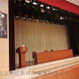北京防火阻燃舞臺幕布生產廠家定做電動會議舞臺幕布