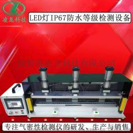 IP67防水泄漏检测仪 LED户外灯具防水检测装置 密封性检漏设备 举报 本产品支持七天无理由退货