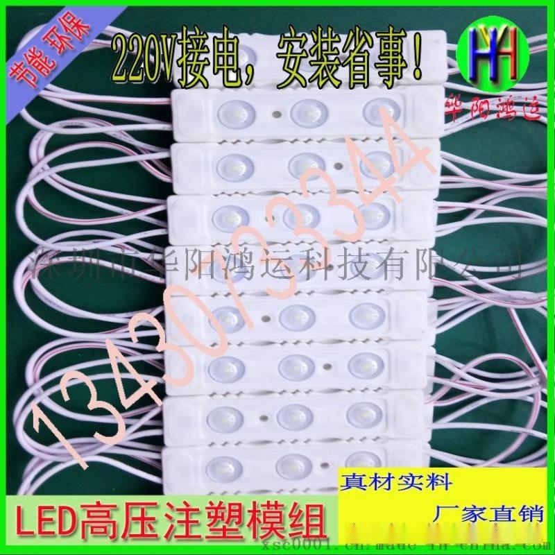 厂家直销免驱动220V模组注塑ABS防火广告灯高亮模组220v高压模组