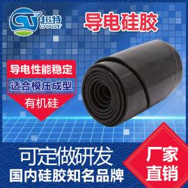 工厂供应导电高分子硅胶材料 可按客户特殊要求定制
