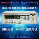 電解電容漏電流測試儀HG2611D智慧儀表