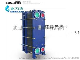 山东冰力达DFM5-5空压机冷却降温专用板式冷却器