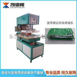 上海PVC输送带高周波焊接机工业皮带裙边挡块熔接机