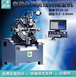 神特 无凸轮电脑弹簧机 3D线材成型机 厂家直销