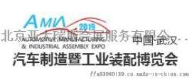 2019武汉国际汽车模具及制造技术展览会