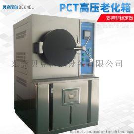 PCT蒸汽老化灭菌锅东莞厂家直销供应