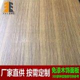 木纹饰面板,免漆板,防火家具板,密度板