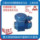 370W防爆高压旋转泵用电机马达3A