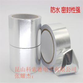 鹽城鋁箔膠帶、銅箔膠帶、防火鋁箔膠帶