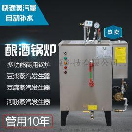 旭恩蒸汽发生器全自动电加热节能环保工业锅炉