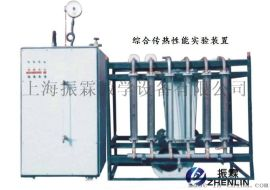 振霖ZLRG-P02 综合传热性能实验装置