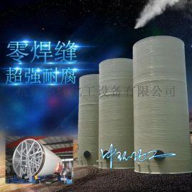 杭州**无缝缠绕储罐缠绕塑料罐PPH无缝缠绕储罐