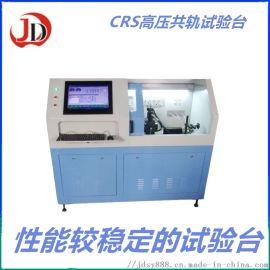 厂家直销 CRS高压共轨试验台